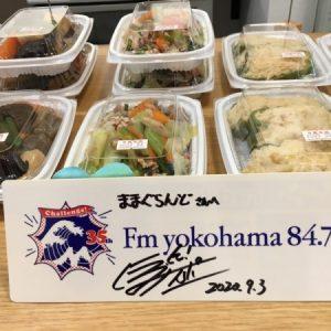 FMヨコハマで紹介
